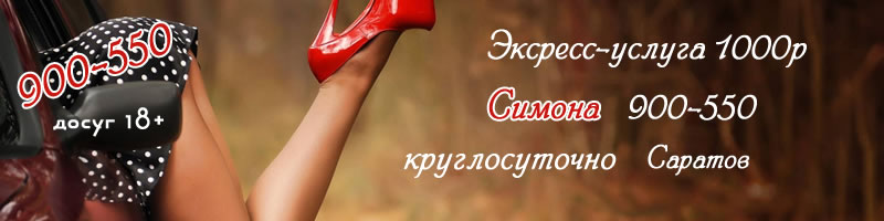 девушки индивидуалки проститутки Саратова, стриптиз в Саратове